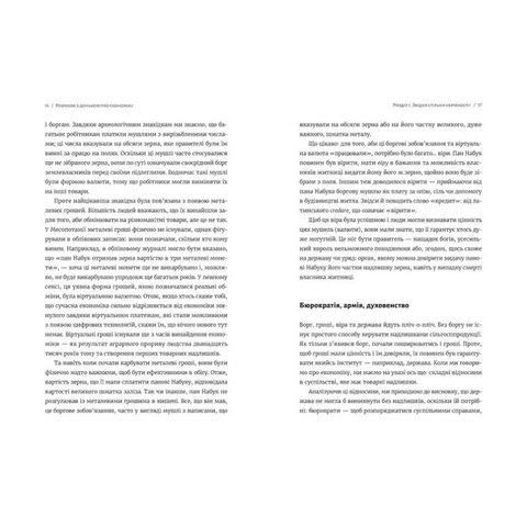 Книга Розмови з донькою про економіку. Коротка історія капіталізму - Варуфакіс Яніс Прев'ю 4